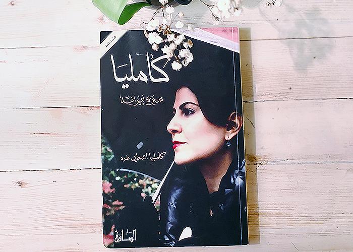 مراجعة مذكرات كامليا سيرة ايرانية